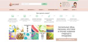 Интернет-магазин decorel.by