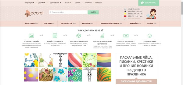 Сайт интернет-магазина decorel.by