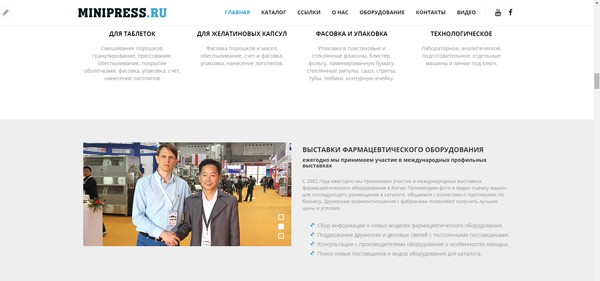Сайт Landing Page minipress.ru