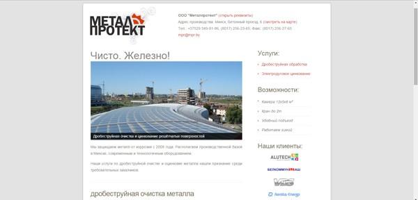 Красивый сайт-визитка mpr.by