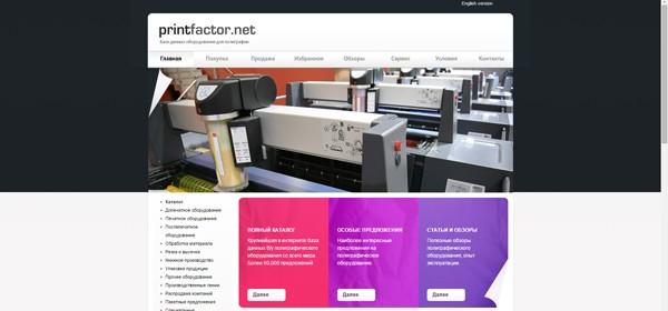 Сайт интернет-магазина printfactor.net