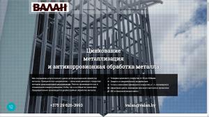 Сайт-визитка valan.by