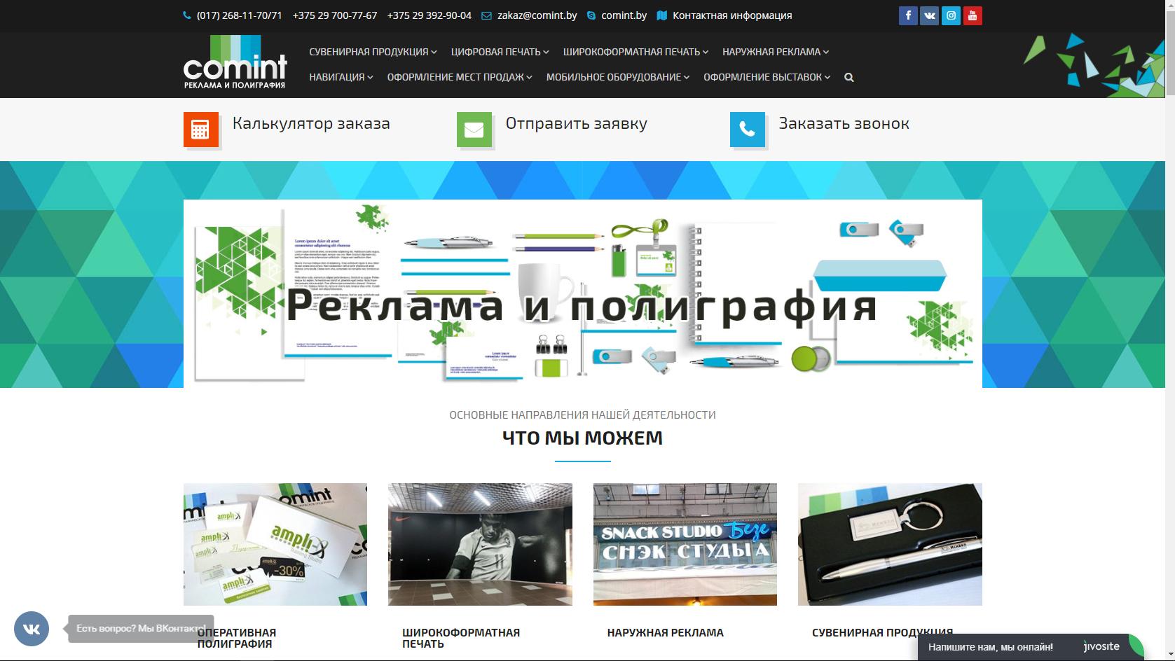 Сайт компании comint.by