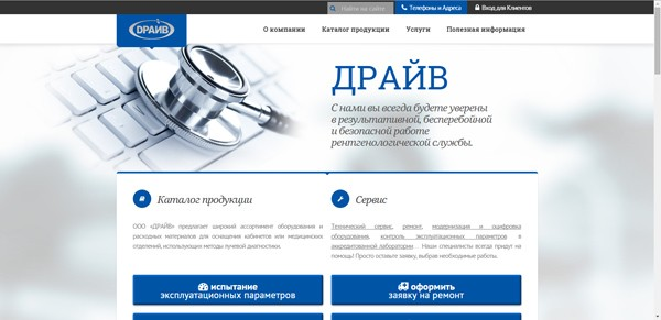 Сайт компании drivems.by