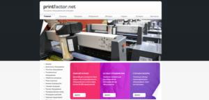 Интернет-магазин printfactor.net