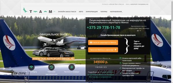 Сайт компании taxi-aeroport-minsk.ru