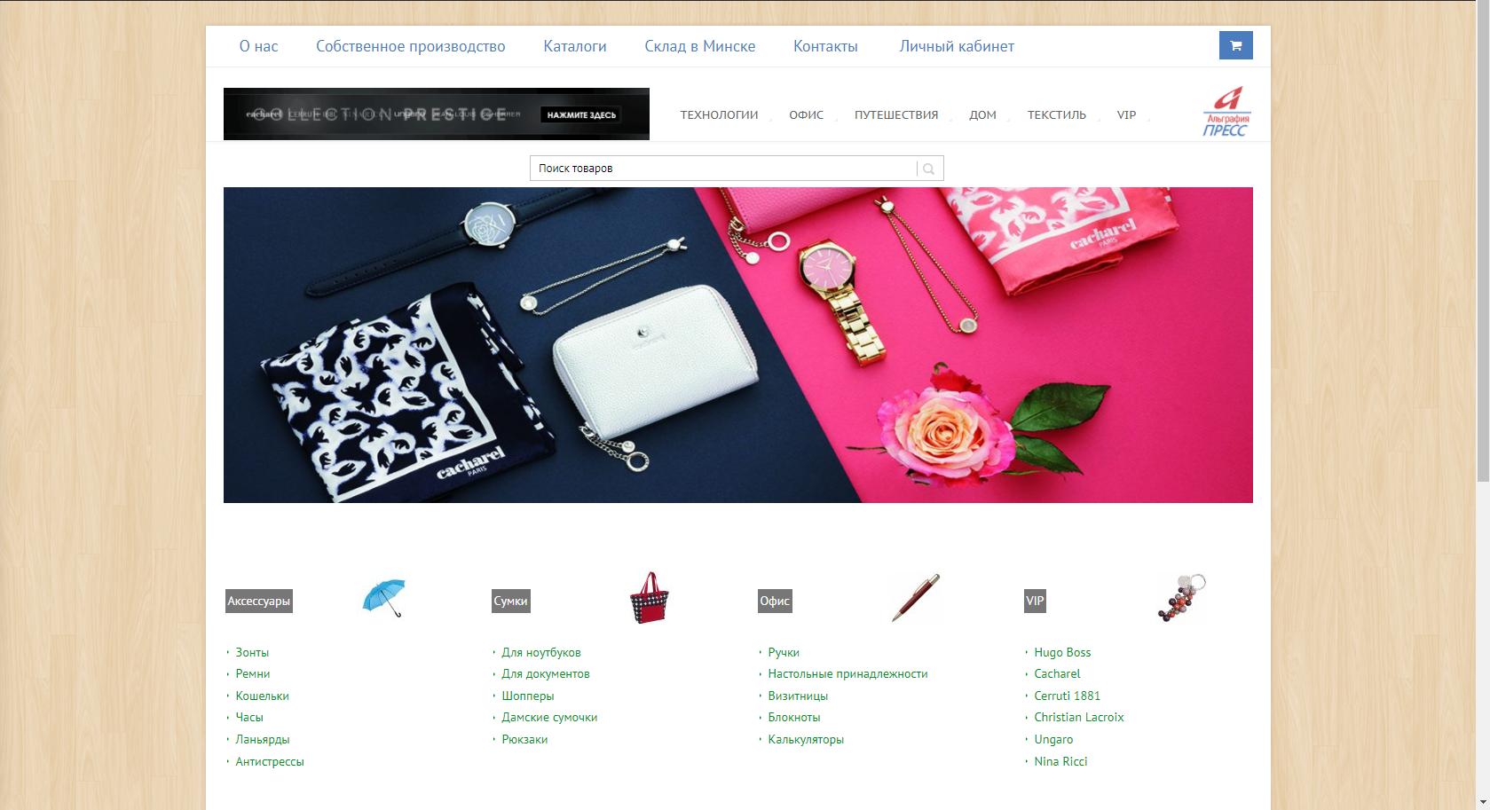 Сайт интернет-магазина tivoli.by
